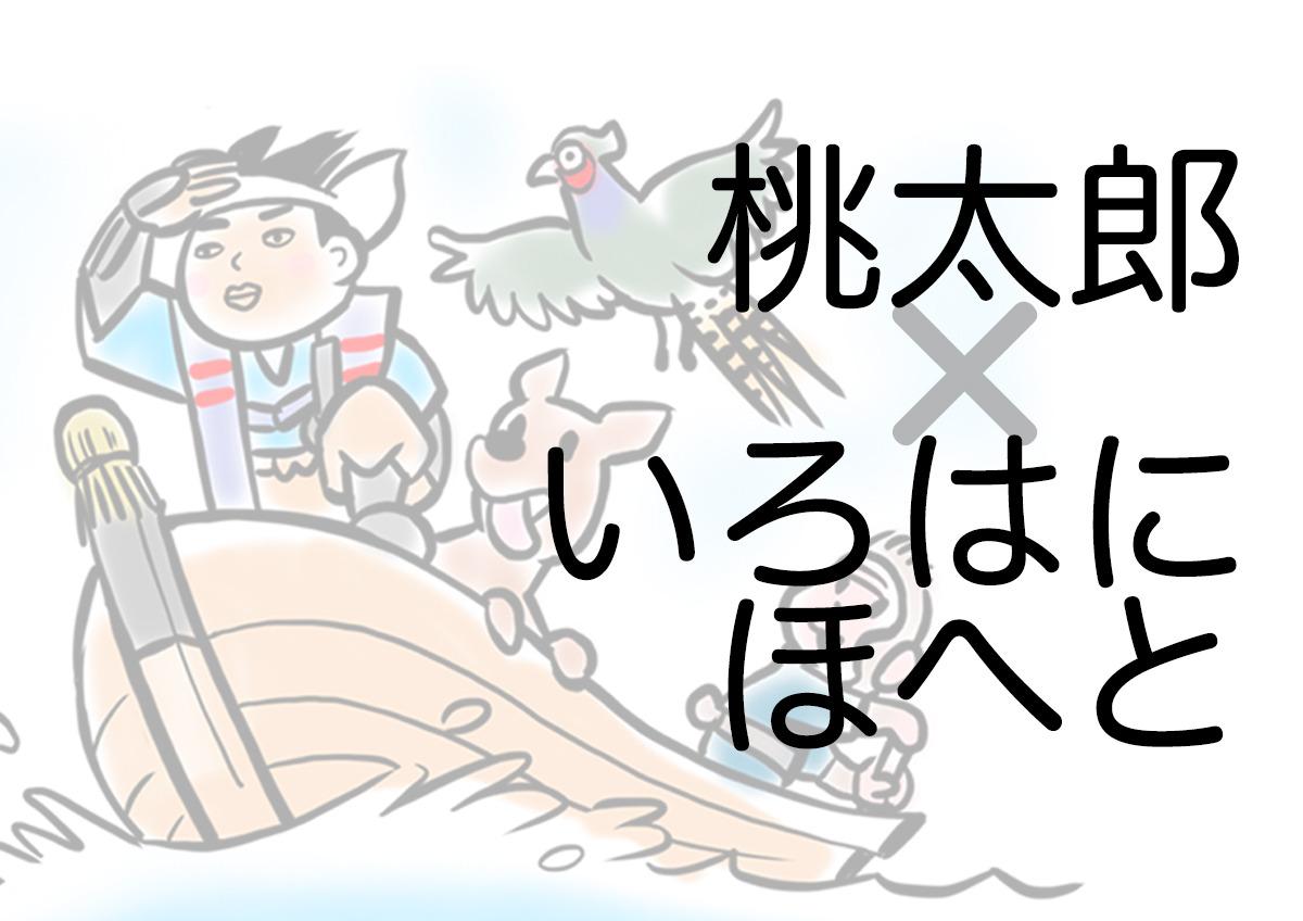 桃太郎いろはにほへとタイトル.jpg